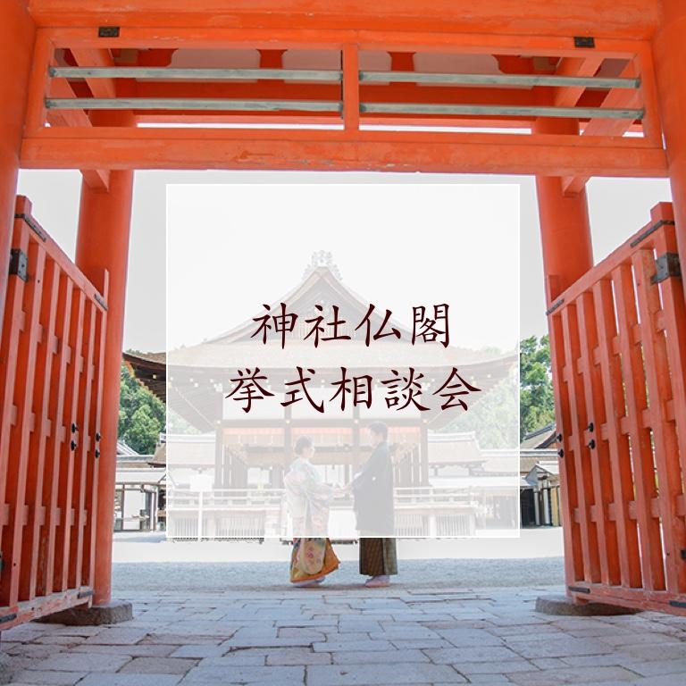 神社仏閣挙式相談会