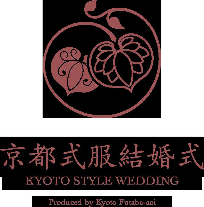京都式服結婚式