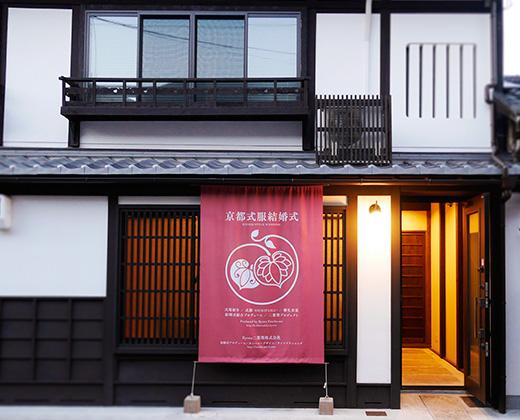 京都式服結婚式サロン